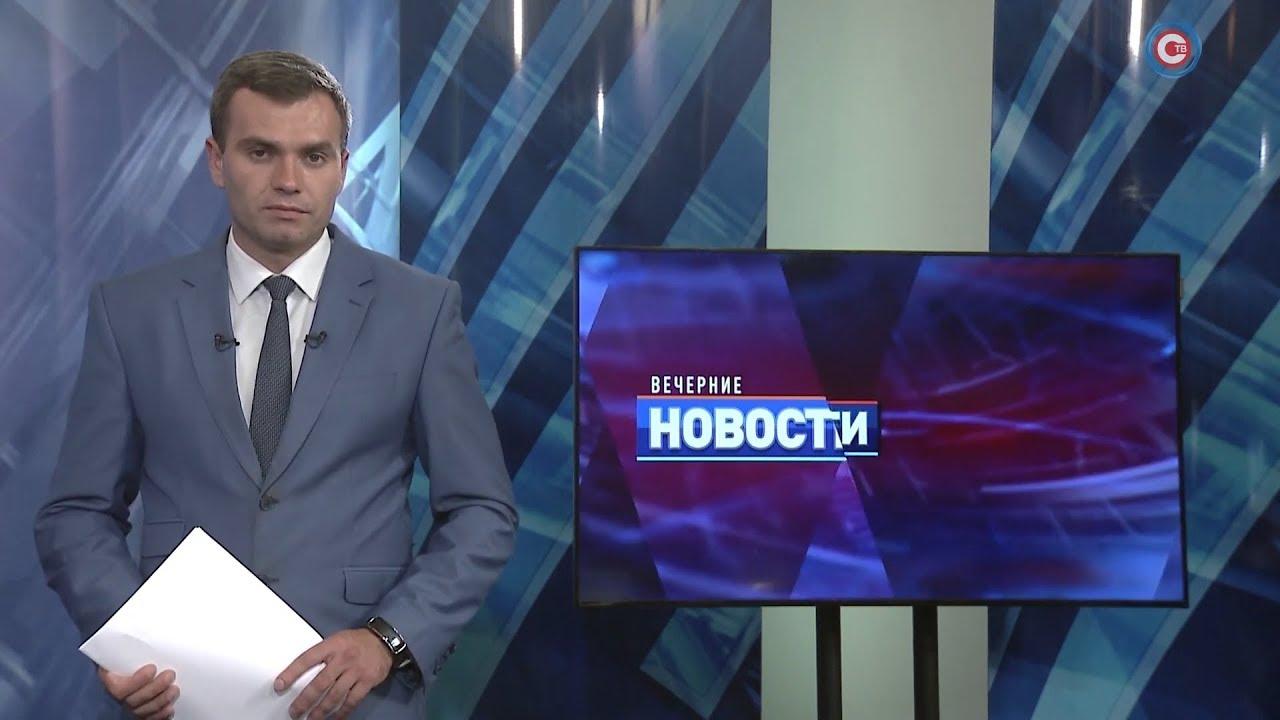 Вечерние новости. Выпуск от 6 августа 2019 (21:00)