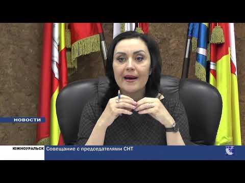 Южноуральск. Городские новости за 23 марта 2020 г.