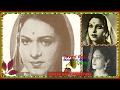 AMEER BAI Karnataki-Film-SHANAZ-[1948]-Taqdeer Ne Hansa Ke Hamein Phir Ruladiya-[Rare Gem-78 RPM