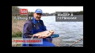 Рыбалка на фидер в Германии - Michael Zammataro(Видео-рассказ о рыбалке на реке в Германии с Michael Zammataro . Михаэль Замматаро, лидер сборной Германии по фидерн..., 2015-08-22T10:05:31.000Z)