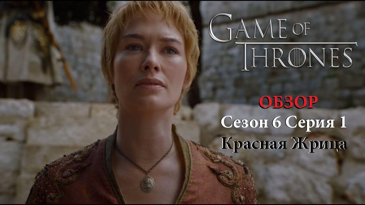 Игра престолов 5 сезон 3 сезон скачать торрент.