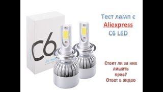 Популярные led лампы C6 - стоит ли лишать за них прав? Ответ в видео