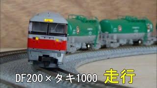 鉄道模型Nゲージカントレール走行 DF200×タキ1000【貨物列車】