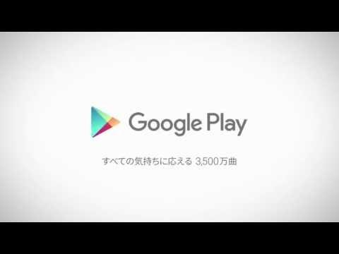 Google Play Music 3500万曲を聴こう篇