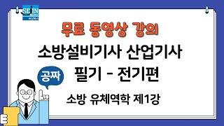 (동영상 강의) 소방설비기사 산업기사 필기 무료 강의 …