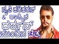 Sruthi Hariharan and Rashmika Mandanna in Darshan Next Movie - YOYO TV Kannada