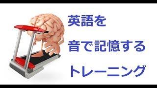 英語を音で記憶するトレーニング
