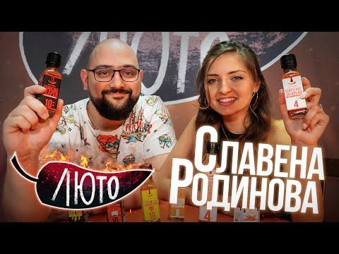 ЛЮТО със Славена Родинова | Сезон 1 | Eпизод 10