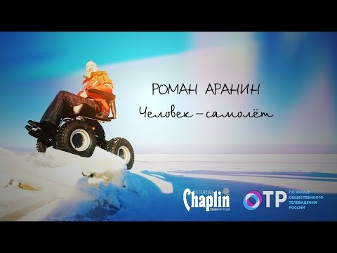 Репортаж 'Роман Аранин
