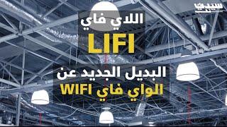 الـ «لاي فاي- LiFi» البديل الجديد عن الواي فاي WiFi