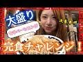 【決意表明】女子ベーシストが「大盛りラーメン完食」にチャレンジ! 【AKAちゃんねるVol.04】