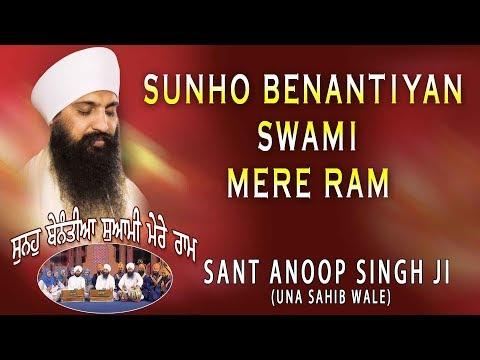 SUNHO BENANTIYAN SWAMI MERE RAM | SANT ANOOP SINGH (UNA SAHIB WALE) | SHABAD GURBANI