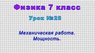 Физика 7 класс (Урок№28 - Механическая работа. Мощность.)