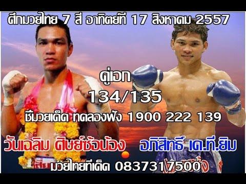 ทัศนะวิจารณ์มวยศึกมวยไทย 7 สีวันอาทิตย์ที่ 17 สิงหาคม 2557 เวลา 12.00 น