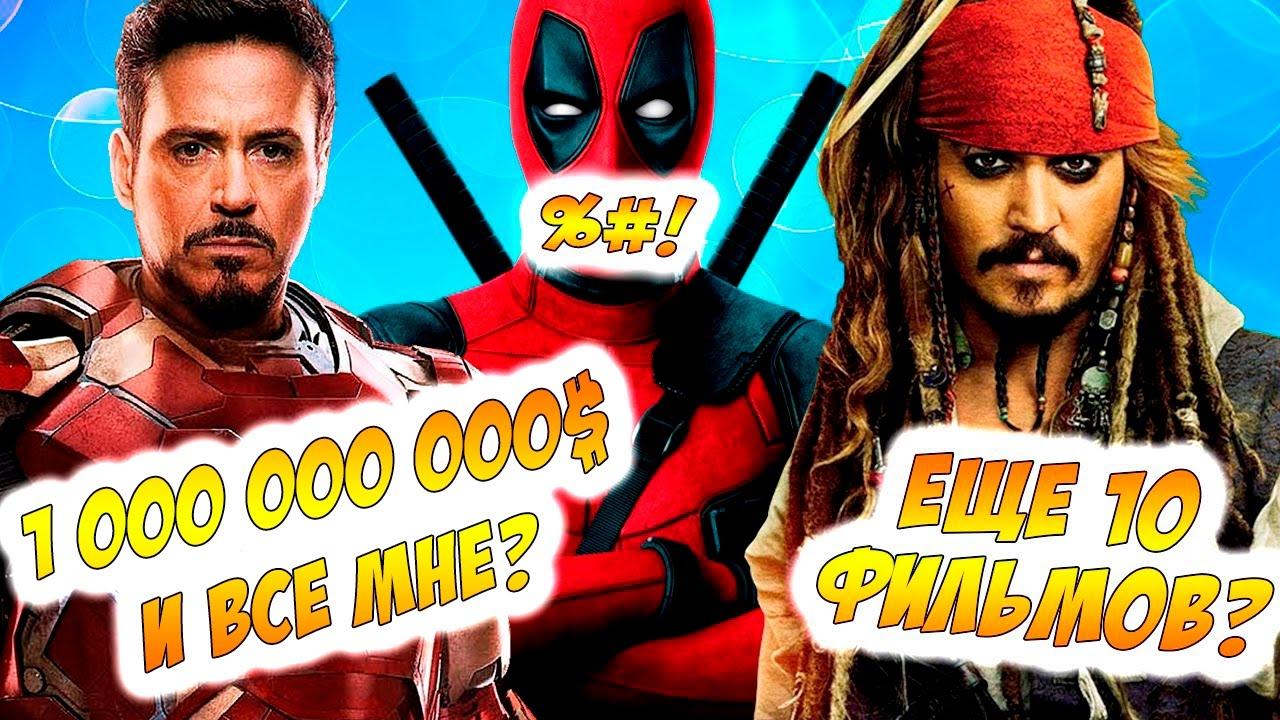 Мстители за 1 000 000 000$, новые Пираты Карибского Моря, тизер Дэдпул 2 и Красавица и Чудовище 16