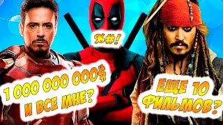 Мстители за 1 000 000 000$, новые Пираты Карибского Моря, тизер Дэдпул 2 и Красавица и Чудовище 16+