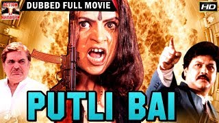 Putlibai  l 2018 l South Indian Movie Dubbed Hindi HD Full Movie