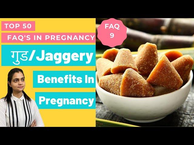 Pregnancy में गुड खाने के फ़ायदे, कैसे और कितना खाए | Benefits of Jaggery In Pregnancy
