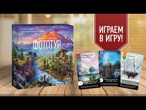 ФОТОТУР: Играем в настольную игру-путешествие!