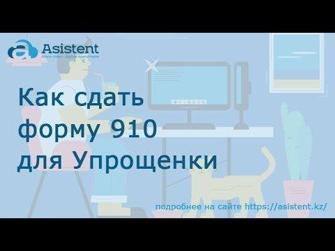 Как сдать форму 910 для Упрощенки 2019 (ИП и ТОО). Asistent.kz
