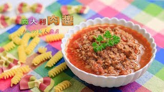 義大利肉醬