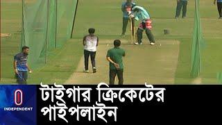 তরুণদের সুযোগ কাজে লাগানোর তাগিদ বোর্ডের  || [BD Tiger Cricket] || #BCB