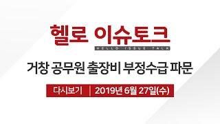 [헬로 이슈토크 경남] 김해신공항 총리실 재검증, 앞으…
