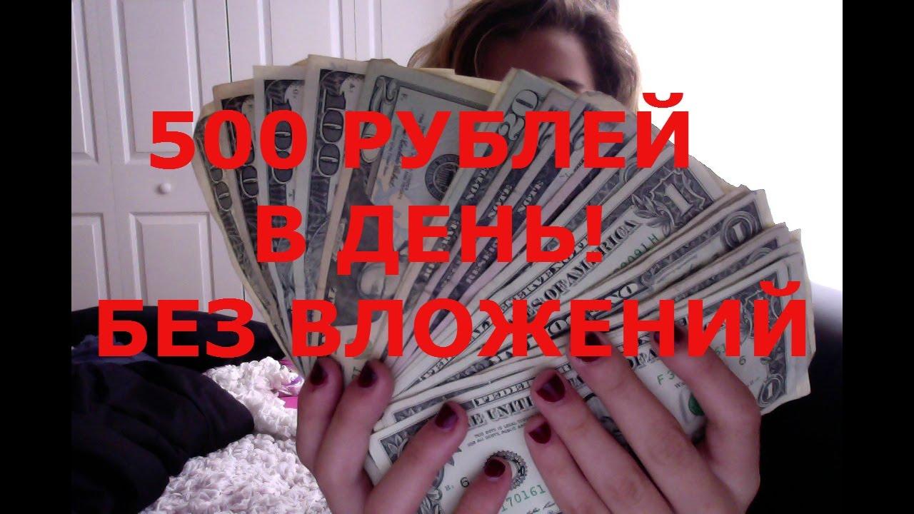 Заработок в Интернете 500 Рублей в День! !|заработок на автопилоте