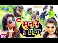 Gambar cover Sm Rani का जबर्डसत गाना !! Sun Re Chhauda  सुनरे छौडा !! Maghi Song !! Song