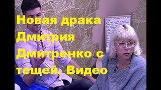 Новая драка Дмитрия Дмитренко с тещей. Видео. ДОМ-2, Новости, ТНТ