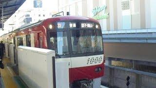 京急1000形電車 普通逗子・葉山行き
