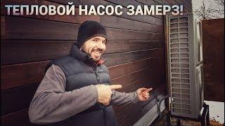 видео Тепловой насос купить в Москве