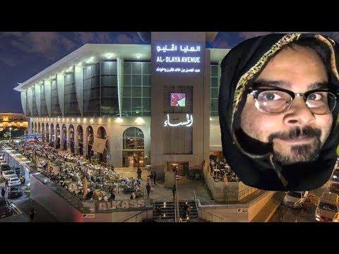 World's Largest Coffee Shop In Riyadh | Vlog46