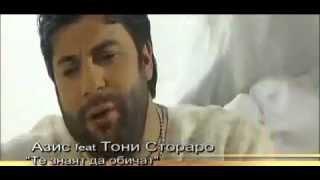 Toni Storaro ft. Azis - Te znaiat da Obichat (Official)