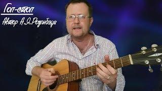 ГОП-СТОП. Песня А.Я.Розенбаума