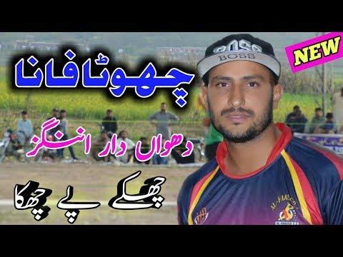 Chota Fana Batting In MMPL 2018 Vs Sagheer khan Marro mree Furqan Shah