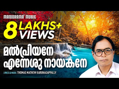 മൽപ്രിയനേ എന്നേശുനായകനെ   Malpriyane Ennesunayakane   Thomas Mathew Karunagapally