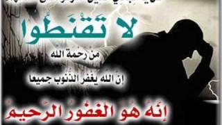 قل يا عبادى الذين اسرفوا على انفسهم لا تقنطوا من رحمه الله  {الشيخ زايد آل عطيه }
