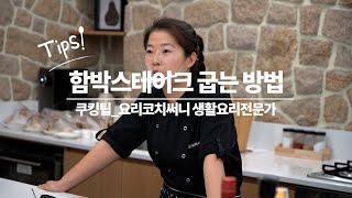 함박스테이크 굽는 방법│쿠킹팁│요리코치써니 생활요리전문…