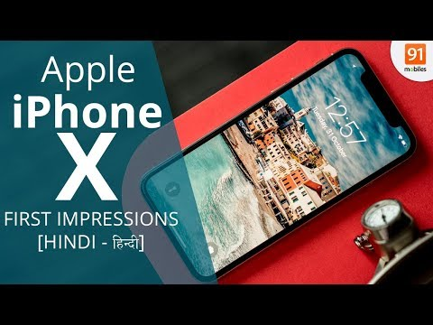 Apple iPhone X: First Look | Hands on | Price | [Hindi-हिन्दी]