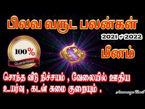 Pilava Varuda Palangal In Tamil Meenam   Tamil Puthandu Rasi Palan 2021   Tamil New Year Rasi Palan