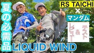 猛暑をクールに乗り切る快適インナー!RS TAICHI リキッドウインド|MSTVテスト&レビュー