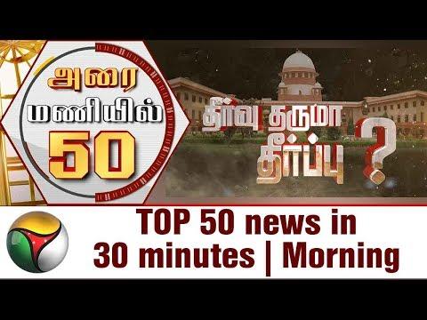 Top 50 News in 30 Minutes | Morning | 16/02/18 | Puthiya Thalaimurai TV
