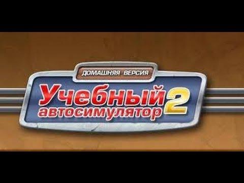 Обзор 3D инструктор вождение по Москве