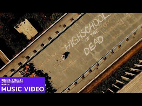 岸田教団&THE明星ロケッツ - HIGHSCHOOL OF THE DEAD[2021] Music Video(Official)