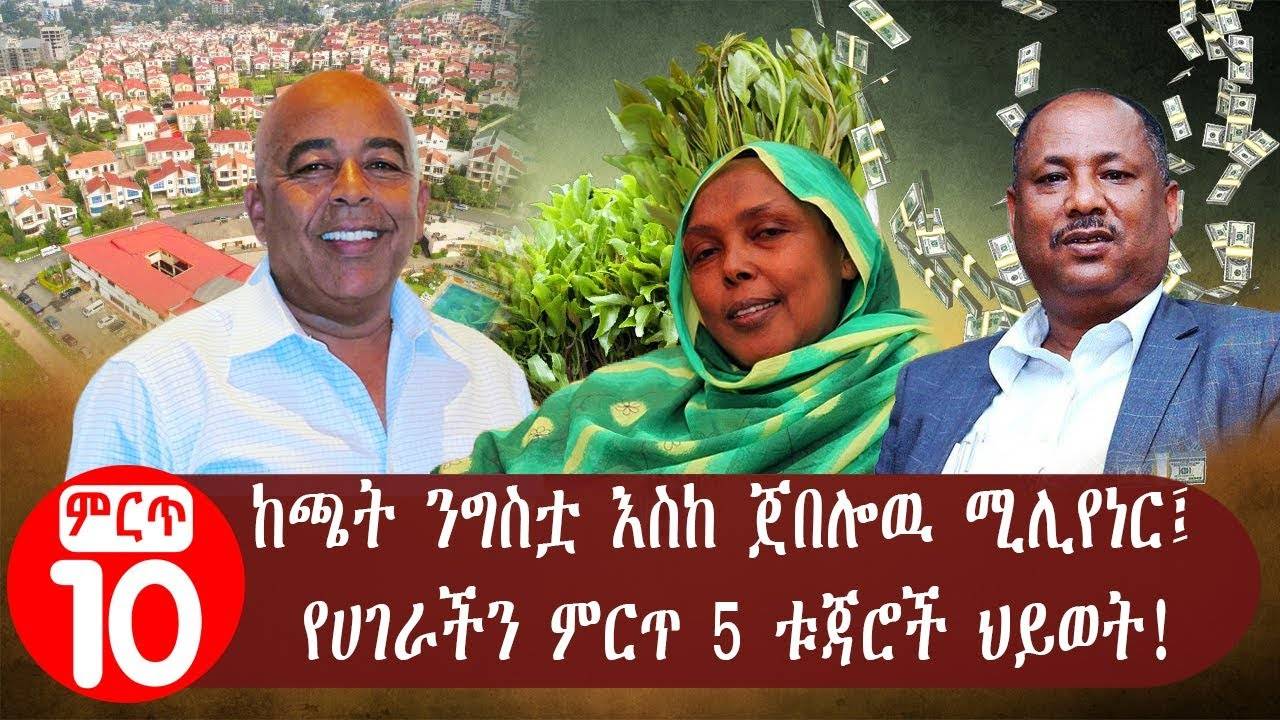 The Richest People Of Ethiopia
