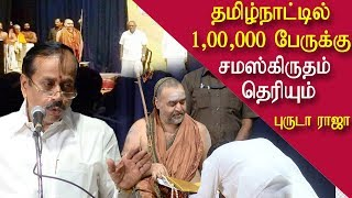 100000 people know sanskrit in tamilnadu bjp h.raja tamil news tamil live news, news in tamil redpix
