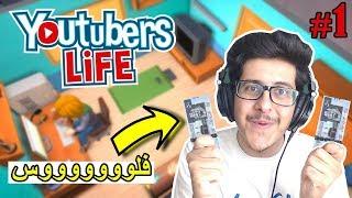 حياة اليوتيوبرز #1 : ولعبنا اللعبة الأصلية ( البداية ) - Youtubers Life