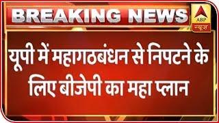 BJP's 'MAHAPLAN' To Win Uttar Pradesh In Lok Sabha Election | ABP News