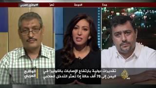 الواقع العربي- اليمن في زمن الكوليرا